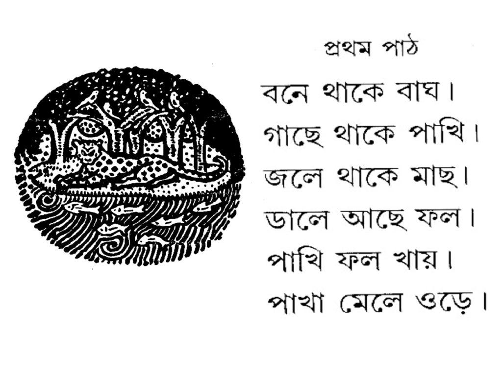 The original first verse and illustration of Rabindranath Tagore's 'Shahaj Path'